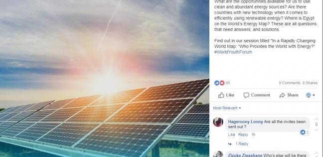 """صفحة منتدى """"شباب العالم"""" تكشف ملامح جلسة """"من يمد الطاقة""""؟"""