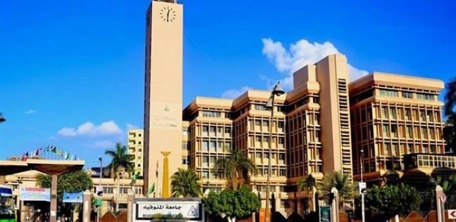 جامعة المنوفية: 8 خطوات للالتحاق بالمدن الجامعية ومواعيد التقديم