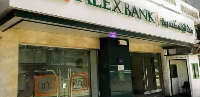 بنك الإسكندرية يعلن عن وظائف شاغرة.. إليك الشروط - أي خدمة -
