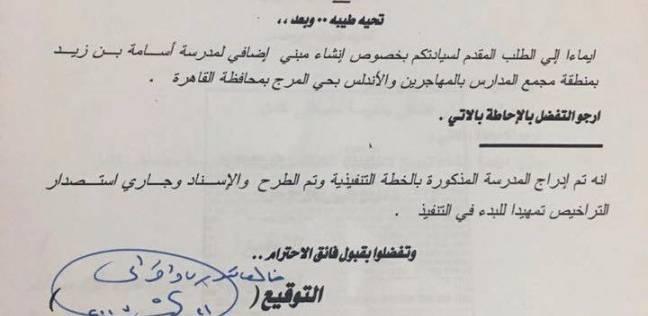 «نائب المرج»: بدء أعمال الحفر لتدشين مبنى إضافي بمدرسة أسامة بن زيد