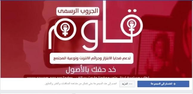 """جروب مبادرة قاوم على """"فيس بوك"""""""
