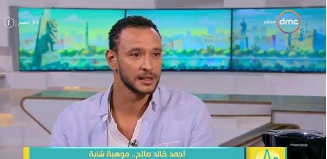 """أحمد صالح: """"أصريت على إني لن أعيش في جلباب أبي.. بس طلع متخيط عليا"""""""
