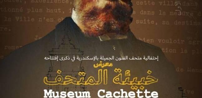 """وثائق تكشف 112 عاما من تاريخ مفقود لـ""""الفنون الجميلة"""".. والمدير: صدفة"""