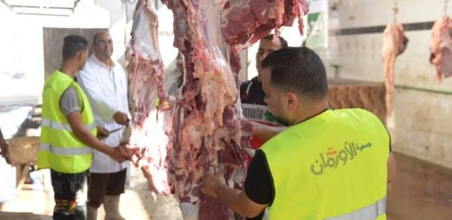 """""""الأورمان"""" توزع لحوما طازجة ومجمدة على المحتاجين في كفر الشيخ"""