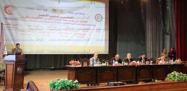 """بدء مؤتمر """"المخاطر التي تواجه صحة الحيوان والدواجن"""" بجامعة بني سويف"""