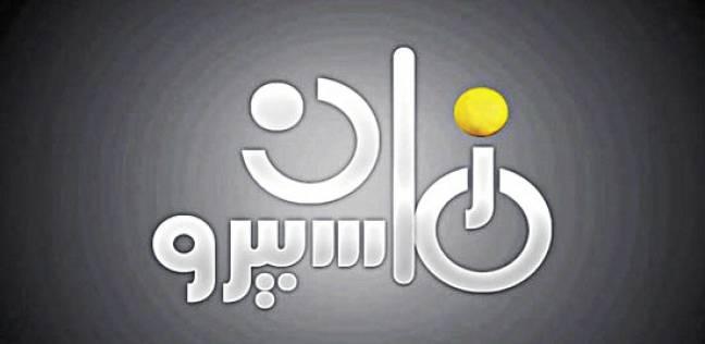 """غدا.. عبدالمنعم مدبولي وفايز حلاوة على """"ماسبيرو زمان"""""""