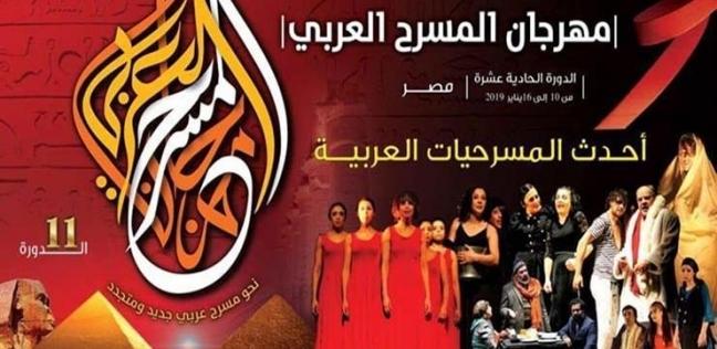 """""""نظريات الضحك"""".. ندوة فكرية على هامش المهرجان العربي للمسرح غدا"""