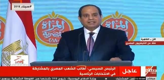 السيسي يوجه نداء للمصريين بالنزول والمشاركة بكل حرية في الانتخابات