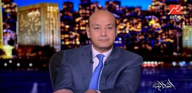 عمرو أديب: أرجوكم خدوا بالكم من البلد.. الإخوان عايزين يجيبوها الأرض