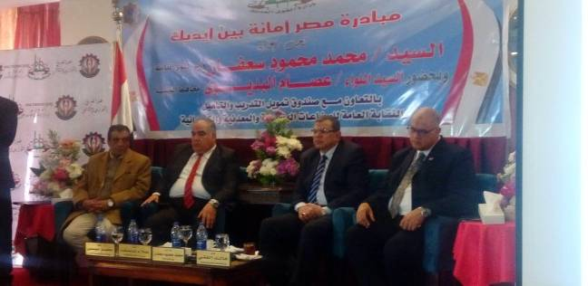 """وزير القوي العاملة يفتتح مؤتر """"مصر أمانة بين أيديك"""" في المنيا"""