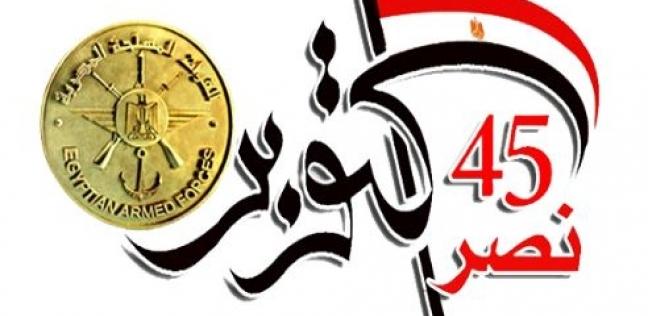 """وزارة الدفاع تكشف عن """"لوجو"""" الاحتفال بالذكرى 45 لانتصارات أكتوبر 73"""