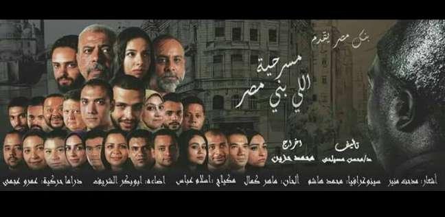 """عرض مسرحي لـ""""بنك مصر"""" يحكي تجربة طلعت حرب الرائدة في الاقتصاد"""