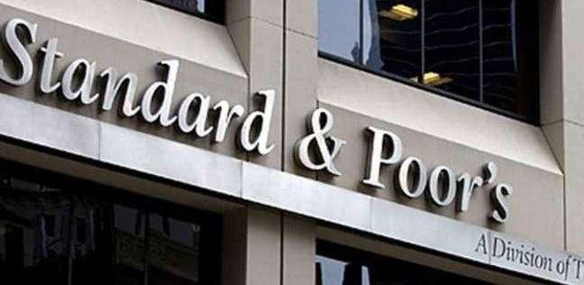 ستاندرد أند بورز تستبعد تأثر تصنيف الشرق الأوسط بفرض عقوبات على إيران