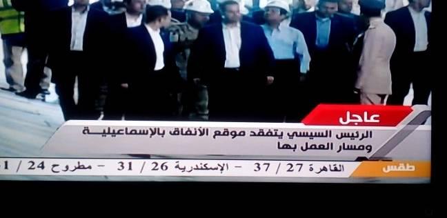 عاجل| السيسي يشكر عمال حفر الأنفاق في قناة السويس