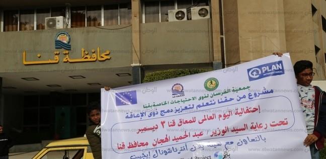 """""""تضامن قنا"""" تحتفل بيوم المعاق بمسيرة """"طفطف"""".. والهجان يستقبلهم بالحلوى"""