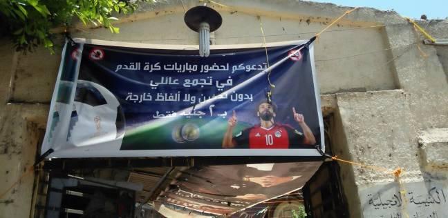 """""""بدون تدخين ولا شتايم"""".. الكنيسة الإنجيلية تعرض مبارايات كأس العالم"""
