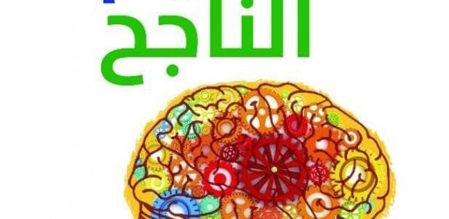 مصر   طبعة عربية من كتاب  التعليم الناجح  لجيمس ستيلر عن مجموعة النيل