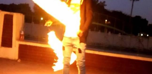 طالب يشعل النيران في زميله داخل الصف الدراسي بمدرسة بالأقصر