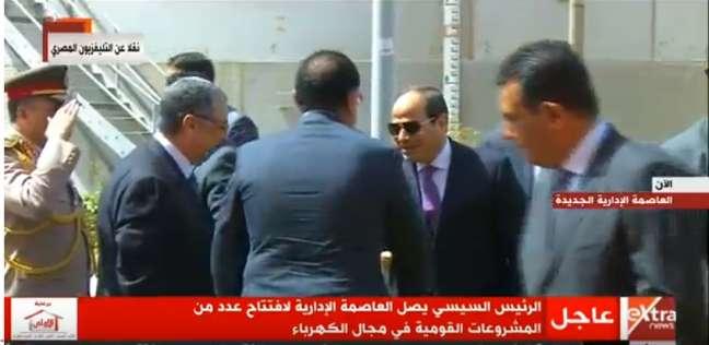 عاجل| السيسي يصل العاصمة الإدارية لافتتاح عدد من المشروعات القومية