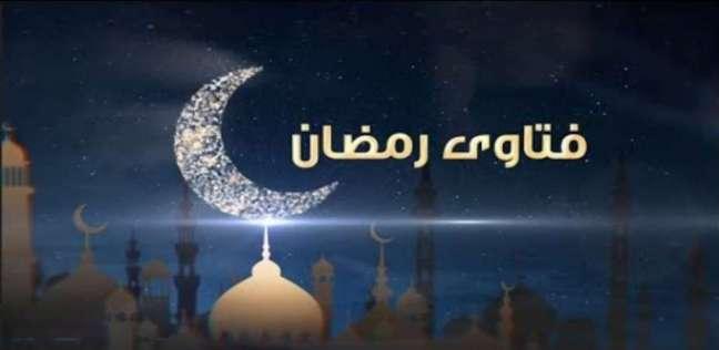 فتاوى رمضان| ماحكم صيام النفساء إذا انقطعت الدماء قبل الأربعين يوما؟
