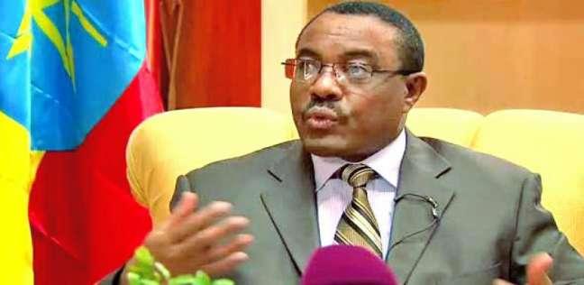 رئيس الوزراء الإثيوبي: قررت ترك منصبي من رئاسة الوزارة والحزب الحاكم