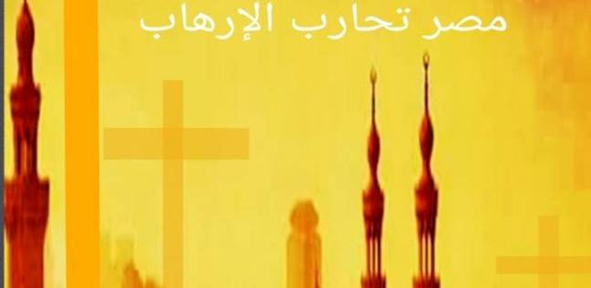 """غدا.. معرض """"مصر تحارب الإرهاب"""" بمشاركة 11 دولة في """"أوستراكا التحرير"""""""