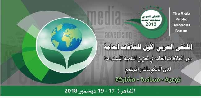 انطلاق الملتقى العربي الأول للعلاقات العامة 17 ديسمبر القادم