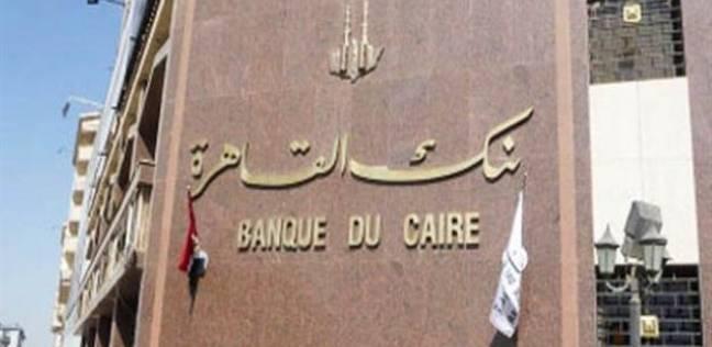 """""""الرقابة المالية"""" تعدل لائحة تأمين العاملين ببنك القاهرة"""