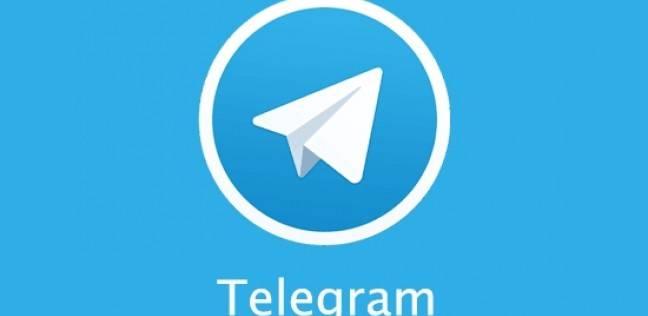 """القضاء الروسي يأمر بحجب تطبيق """"تلجرام"""" للرسائل المشفرة"""