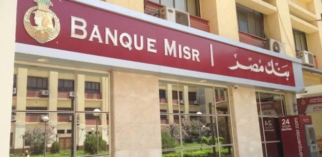 عاجل : بنك مصر يعلن عن وظائف شاغرة بـ5 محافظات 9714033761527420009.