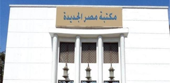 بالتفاصيل| فعاليات مكتبة مصر الجديدة خلال أكتوبر المقبل