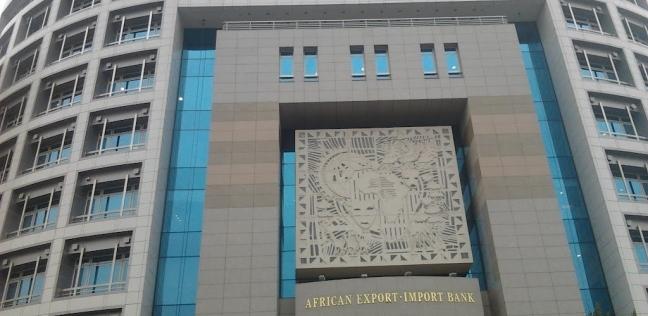 أي خدمة   البنك الأفريقي للاستيراد والتصدير يعلن وظائف شاغرة.. اعرف الشروط