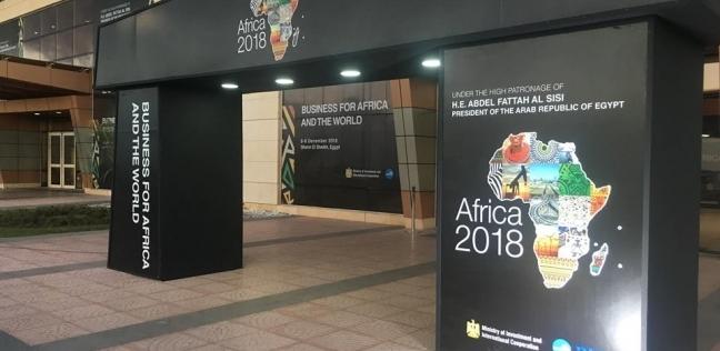 منتدى افريقيا 2018