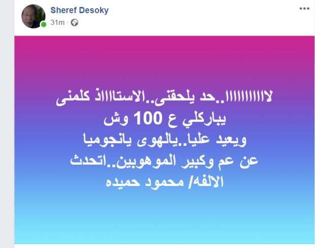 محمود حميدة يهنئ