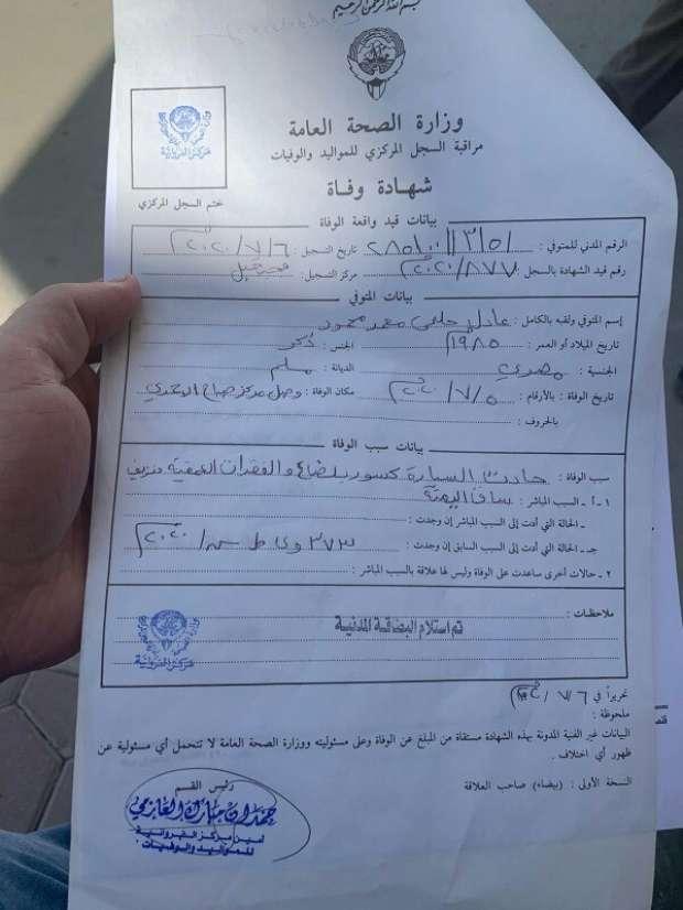 شهادة وفاة شهيد الشهامة بالكويت : كسور بالضلوع ونزيف بالساق
