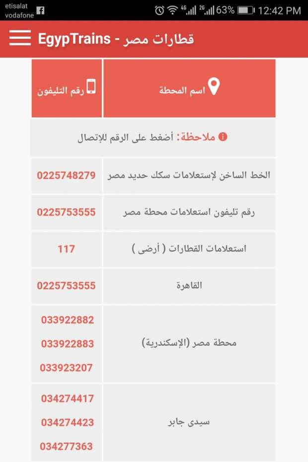 سكك حديد مصر: احجز مقعدك الآن من خلال ابلكيشن الموبايل بالرقم القومي ومواعيد القطارات 3 11/2/2020 - 10:10 ص