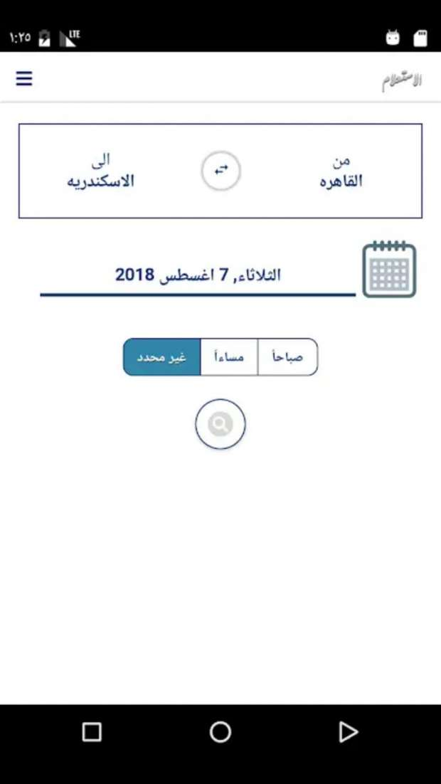 سكك حديد مصر: احجز مقعدك الآن من خلال ابلكيشن الموبايل بالرقم القومي ومواعيد القطارات 8 11/2/2020 - 10:10 ص