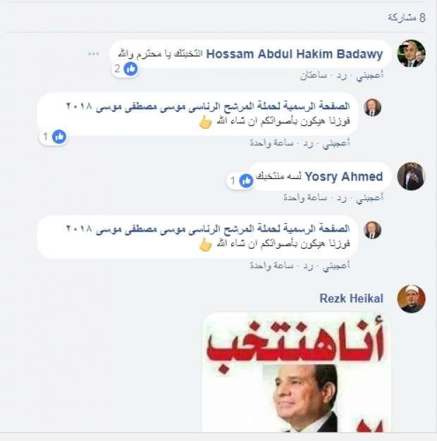 c51bb473a الوطن | الانتخابات | حملة موسى مصطفى موسى توجه رسالة للمواطنين: صوتك ...