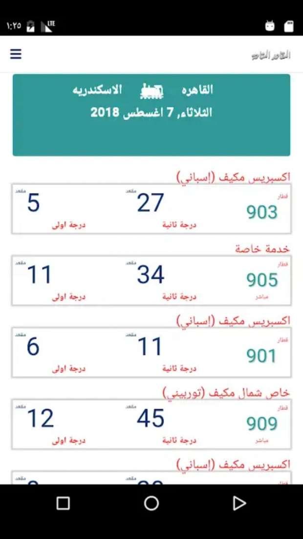 سكك حديد مصر: احجز مقعدك الآن من خلال ابلكيشن الموبايل بالرقم القومي ومواعيد القطارات وحقيقة زيادة السعر 10% 10 11/2/2020 - 10:10 ص