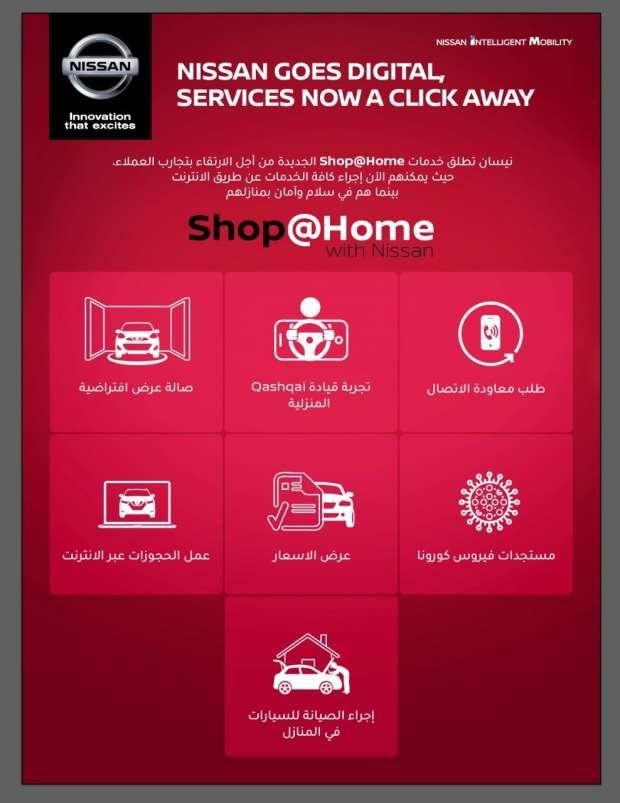 نيسان تطلق خدمات Shop@Home الجديدة للتسوق عبر الإنترنت