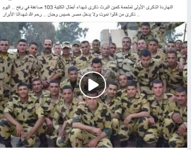 لوحات ورثاء بطولي.. طريقة نعي أبطال الكتيبة 103 صاعقة: عرسان 7/7 أحياء