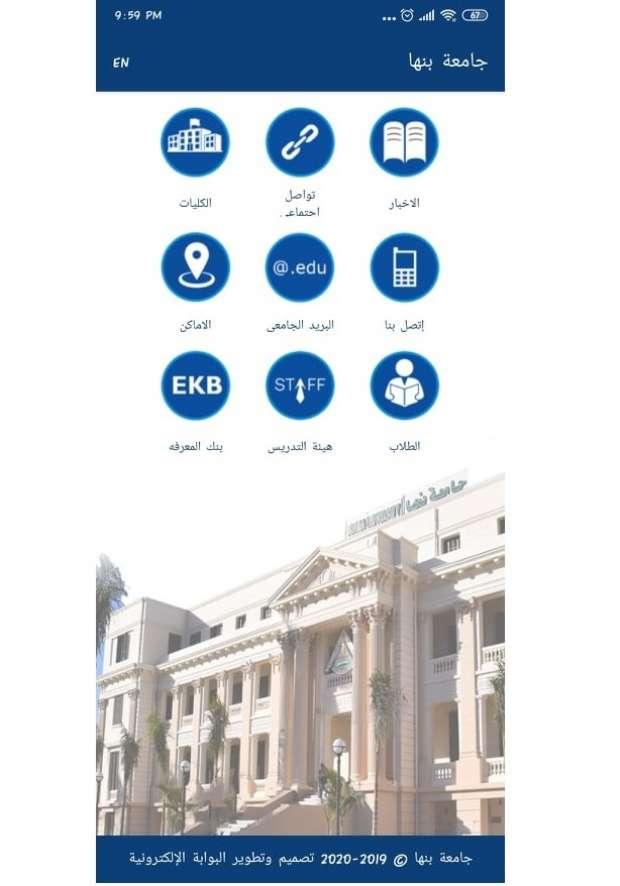 بنك المعرفة وبريد إلكتروني تعليمي.. مميزات تطبيق جامعة بنها للطلاب