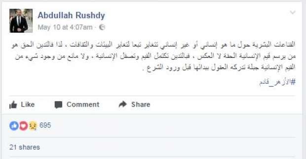 """يحب مبارك وفضل شاكر.. 14 معلومة عن عبدالله رشدي مؤيد """"تكفير المسيحيين"""""""