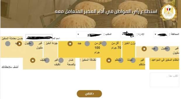 التموين بتعرفك خطوات تقييم جودة رغيف العيش والمخبز