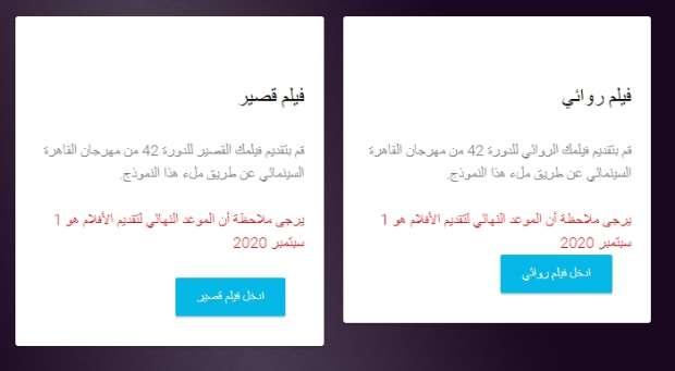 اعرف ازاي تقدم أفلام في مهرجان القاهرة السينمائي الـ42