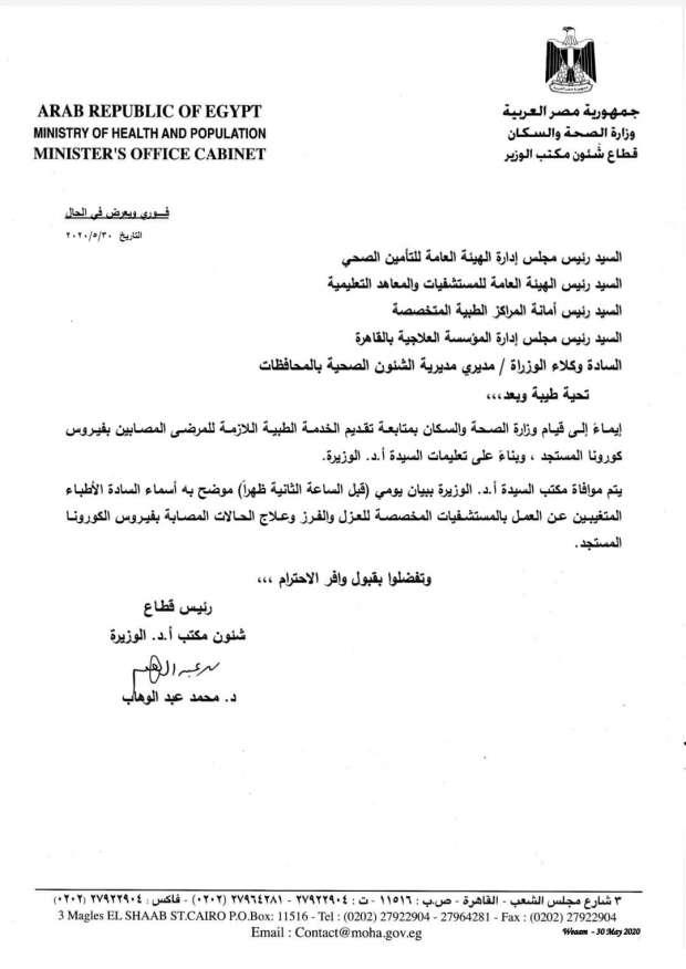الربيعة يصدر قرارا بتحوير 631 وظيفة إدارية لترقية منسوبي وزارة الصحة صحيفة تواتر الالكترونيه