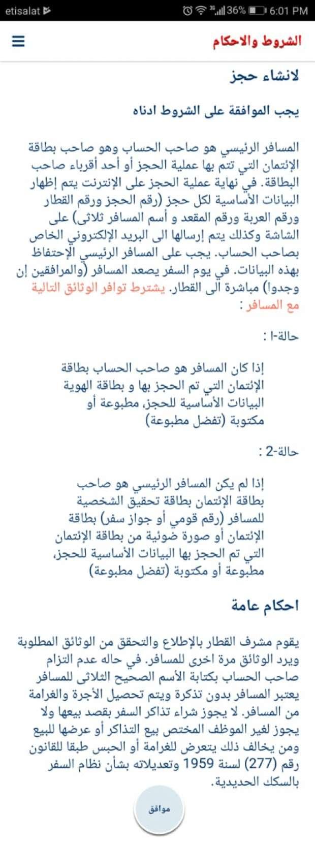 سكك حديد مصر: احجز مقعدك الآن من خلال ابلكيشن الموبايل بالرقم القومي ومواعيد القطارات وحقيقة زيادة السعر 10% 6 11/2/2020 - 10:10 ص