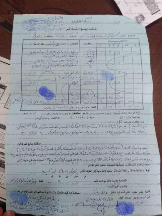 منطقة العطر يبرد عقد بيع ارض سعودي Comertinsaat Com
