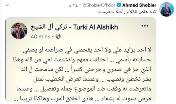 الوطن سبورت بعد إعلانه دعم الأهلي شوبير لـ تركي آل الشيخ أهلا