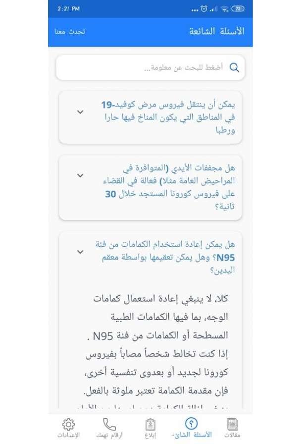 تعظيم سلام للصحة المصرية..عملت تطبيق لو دخلت منطقة بها اصابات هيحذرك